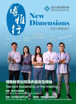 博雅行 第七期 New Dimensions Issue 7电子宣传册