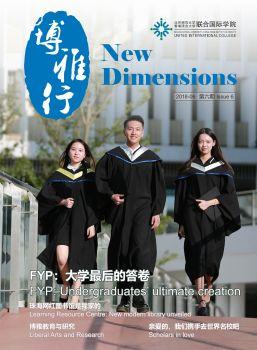 博雅行 第六期 New Dimensions Issue 6宣传画册