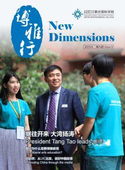 博雅行 第九期 New Dimensions Issue 9宣传画册