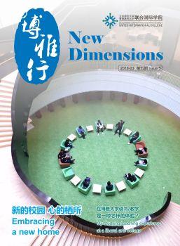 博雅行 第五期 New Dimensions Issue 5电子刊物
