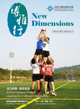 博雅行 第11期 New Dimensions Issue 11电子宣传册