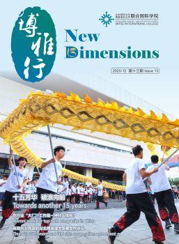 《博雅行》 第十三期 New Dimensions Issue 13电子书