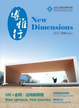 博雅行 第四期 New Dimensions Issue 4电子书