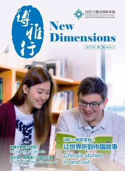 博雅行 第二期 New Dimensions Issue 2 电子杂志制作平台