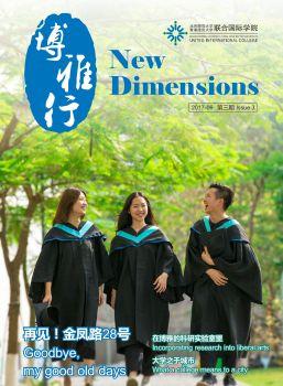 博雅行 第三期 New Dimensions Issue 3电子画册