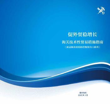 海关技术性贸易措施指南(防控物资出口系列) 电子书制作软件