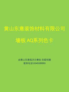 黄山东意装饰材料有限公司电子画册