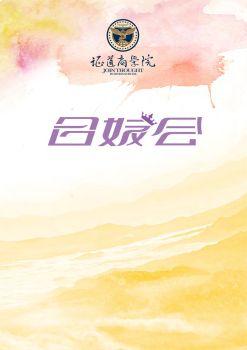 证道名媛汇-名媛私房菜(第一期)电子画册