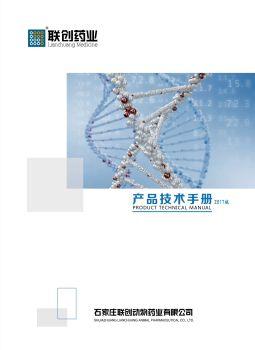 联创药业产品技术手册