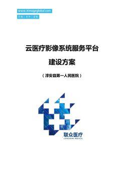 2018.3.28 淳安县人民医院云医疗影像系统服务平台宣传画册
