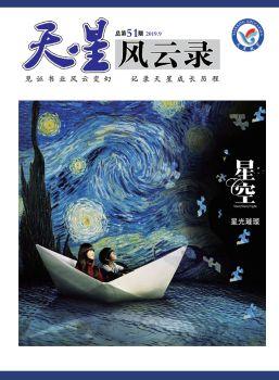 天星风云录51期,在线电子书,电子刊,数字杂志