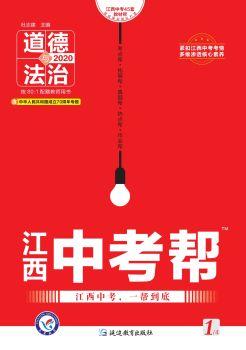 2020江西中考帮·道德与法治电子样书(试读)