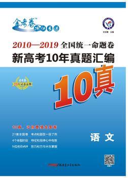 《2010-2019全国统一命题卷新高考10年真题汇编 语文》电子书