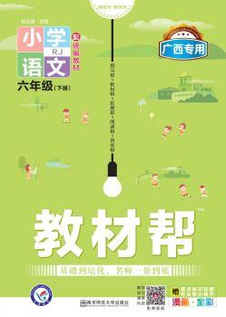 2021版小学教材帮语文RJ6下-广西专用电子书 电子书制作软件