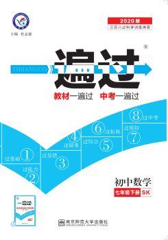 2020版初中一遍过七下数学SK 主书,数字书籍书刊阅读发布