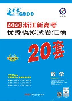 浙江20套-数学电子书