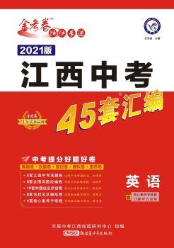 2021版江西中考45套(红版)·英语 电子书制作软件