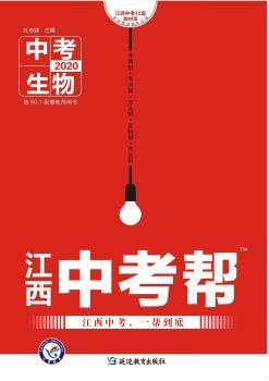 2020江西中考帮·生物电子书(试读)