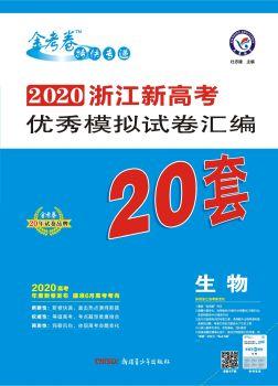 2020版浙江20套生物电子书