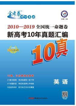 《2010-2019全国统一命题卷新高考10年真题汇编 英语》电子书