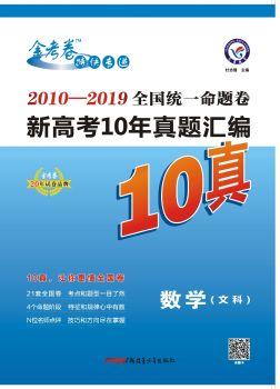 《2010-2019全国统一命题卷新高考10年真题汇编 数学文科》电子书