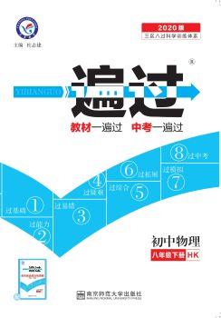 2020版初中一遍过八下物理HK 主书,在线数字出版平台