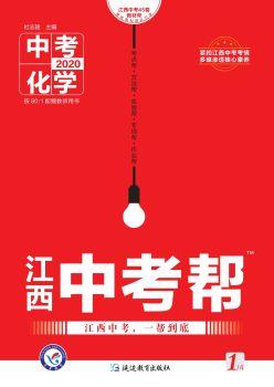 2020江西中考帮·化学电子样书(试读)