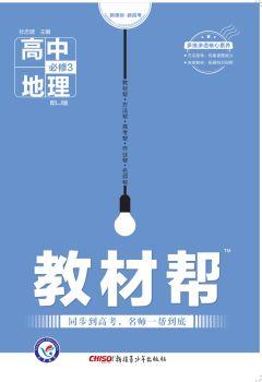 教材帮 高中地理 必修3(配LJ版)