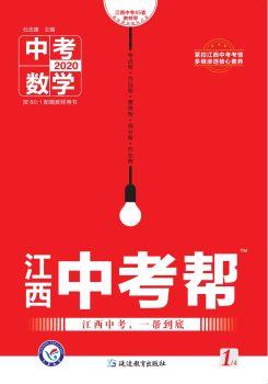 2020江西中考帮·数学电子样书(试读)