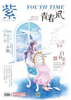 青春风2020.9-10,在线电子画册,期刊阅读发布