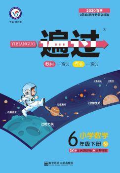 小学一遍过-数学-苏教—6年级电子书 电子杂志制作平台