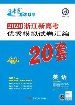 2020版浙江20套电子书—英语