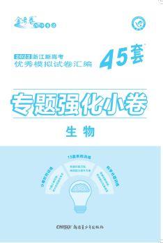 2022版浙江高考45套強化小卷(生物)電子書