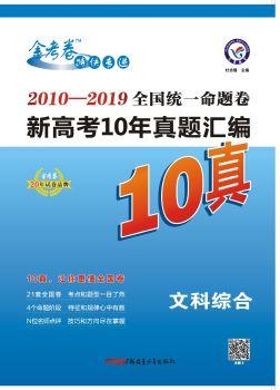 《2010-2019全国统一命题卷新高考10年真题汇编 文科综合》电子书
