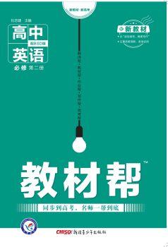 教材幫 高中英語 必修第二冊(配BSD版) 電子書制作軟件