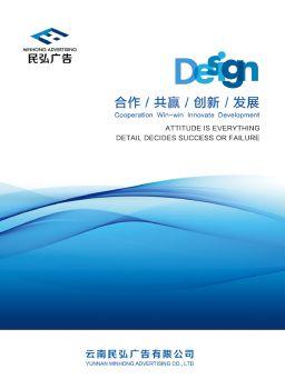 民弘广告-电子宣传册