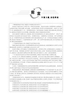 学霸素材周计划·语文