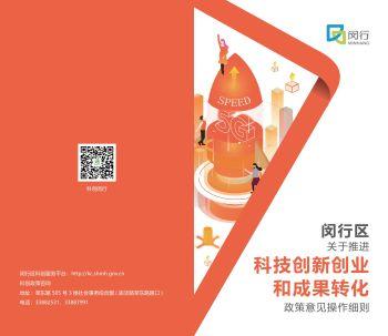 闵行区关于推进科技创新创业和成果转化的政策意见及操作细则宣传画册