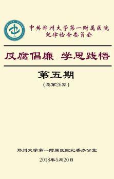 《反腐倡廉 学思践悟》2018第五期(总第26期)