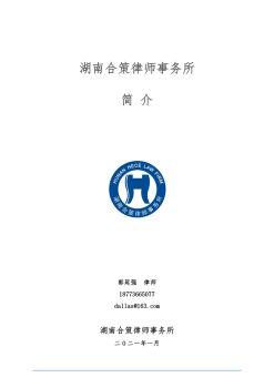 2021.01.25湖南合策律师所简介(郭延强)电子刊物