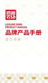 休闲农场产品手册 电子书制作软件