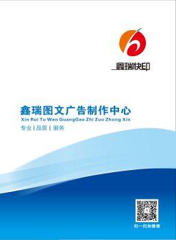 鑫瑞图文广告装饰电子书