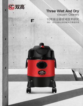 双高-10年吸尘器领域技术研究