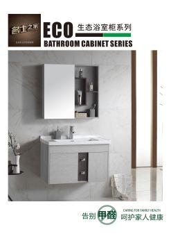 名士之家生态木浴室柜系列电子画册