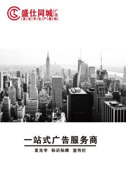 盛仕同城标识2020宣传册