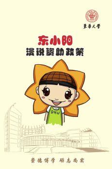 东小阳漫说资助政策(漫画)宣传画册