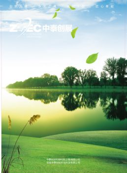 安徽中泰创展环境科技有限公司电子画册