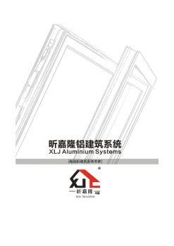 昕嘉隆铝建筑系统产品电子册电子画册