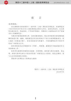 第42届CIFF上海家博会参展商手册
