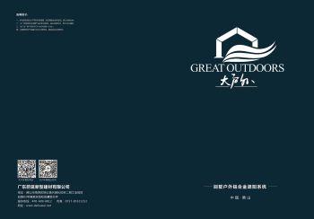 大户外画册56P-电子版(6)(1)